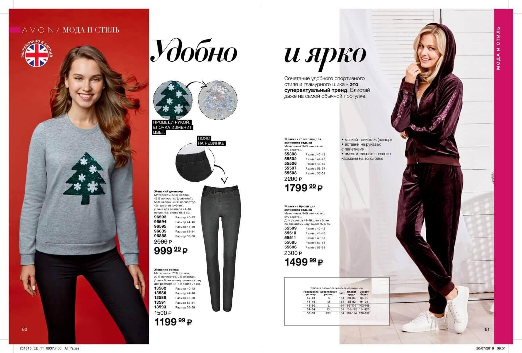 Avon каталог одежды купить косметику styx naturcosmetic