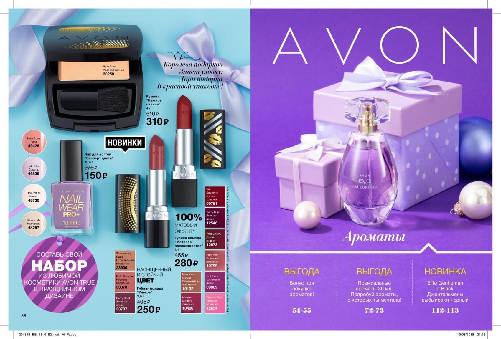 Купить косметику avon украина эйвон косметика адреса магазинов