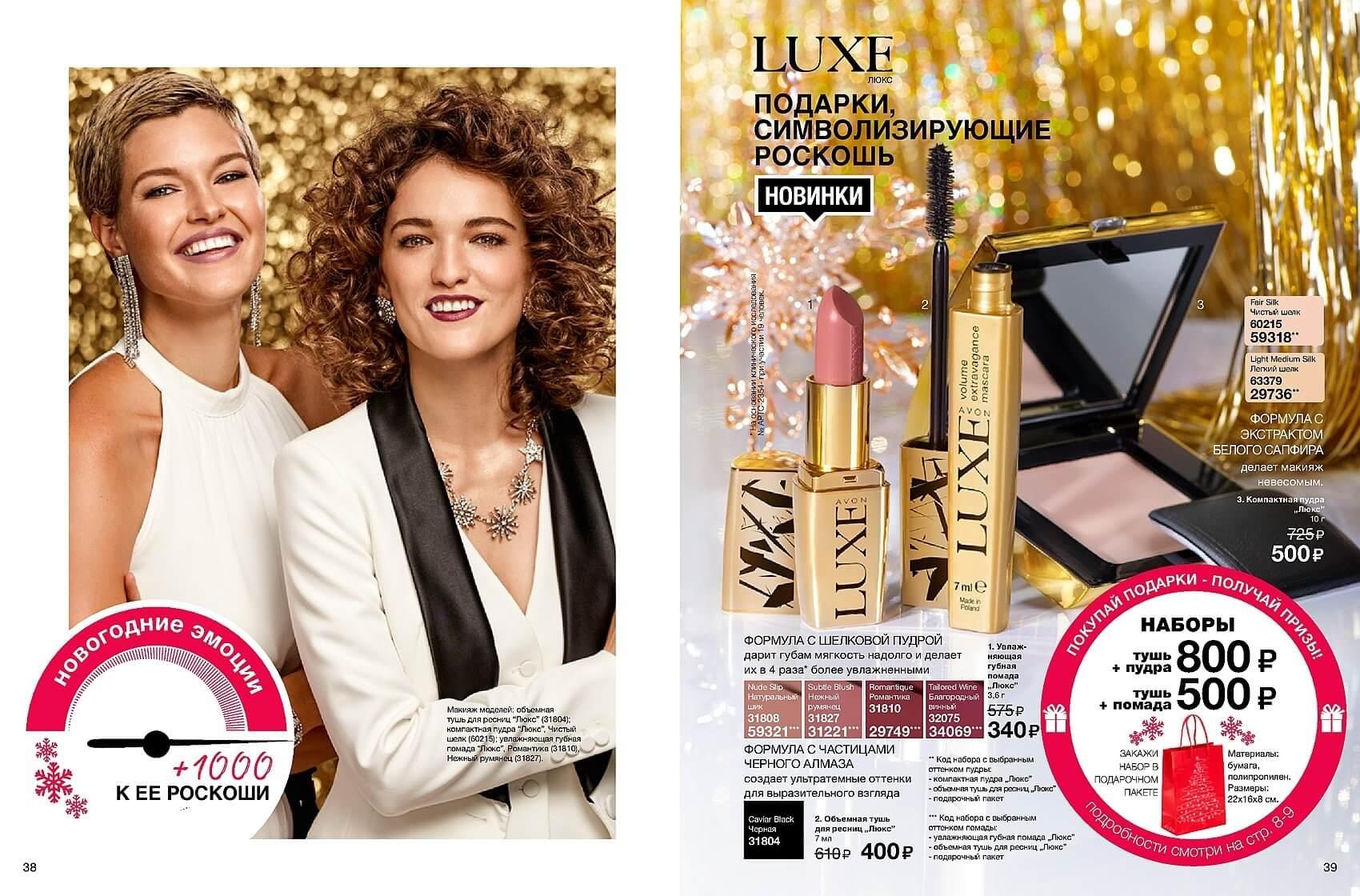 Авон официальный сайт 17 каталог купить дешево косметику essence
