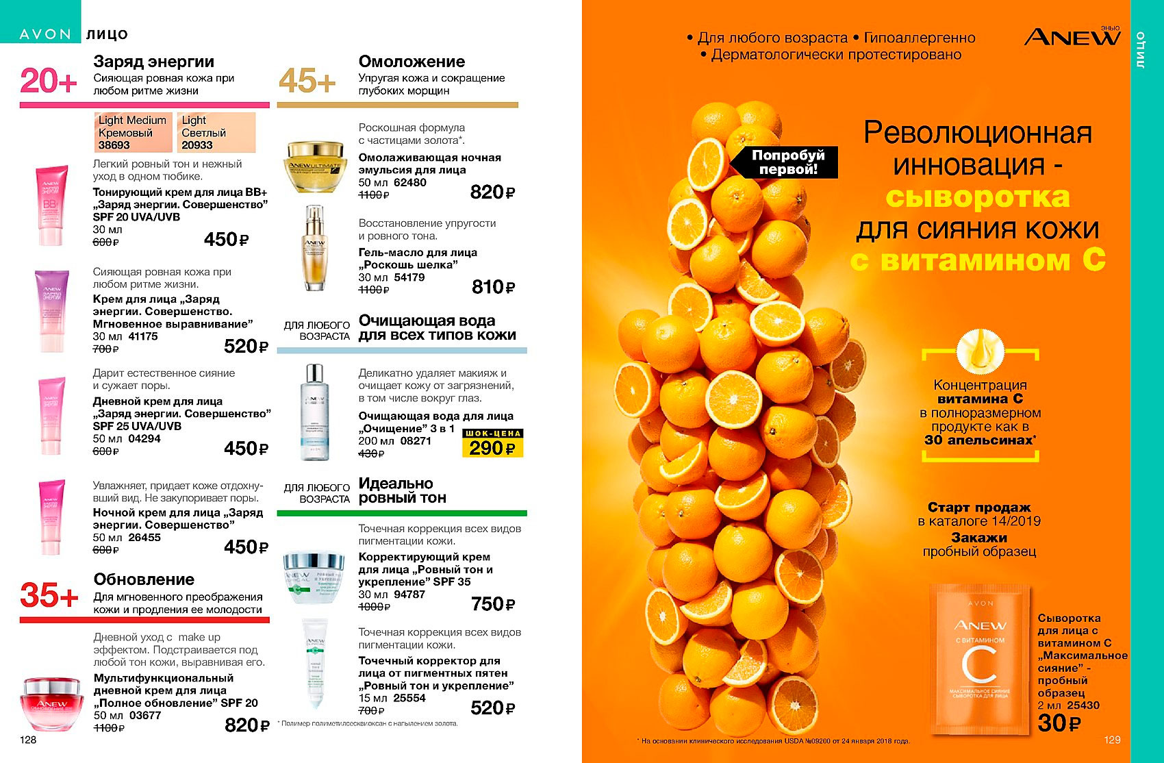 Avon katalog 13 2013 netto купить косметику биодерма в перми