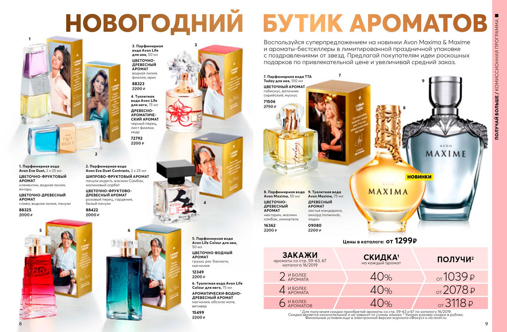 Эйвон.ру официальный сайт косметика eveline купить в ярославле
