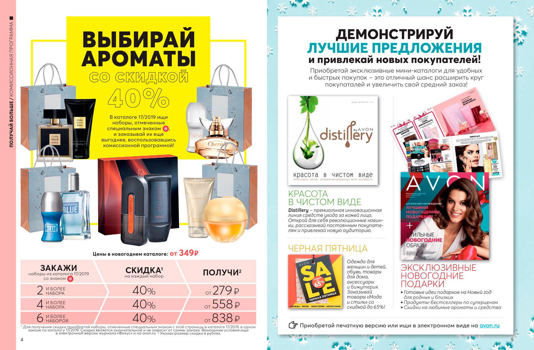 Avon акция эффектный look косметика премьер купить в нижнем новгороде