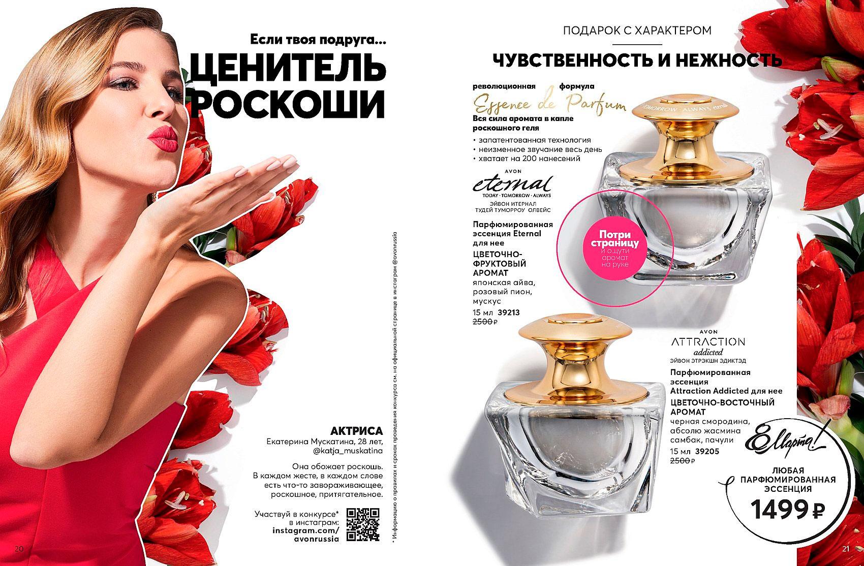 Avon новый каталог смотреть naked косметика купить