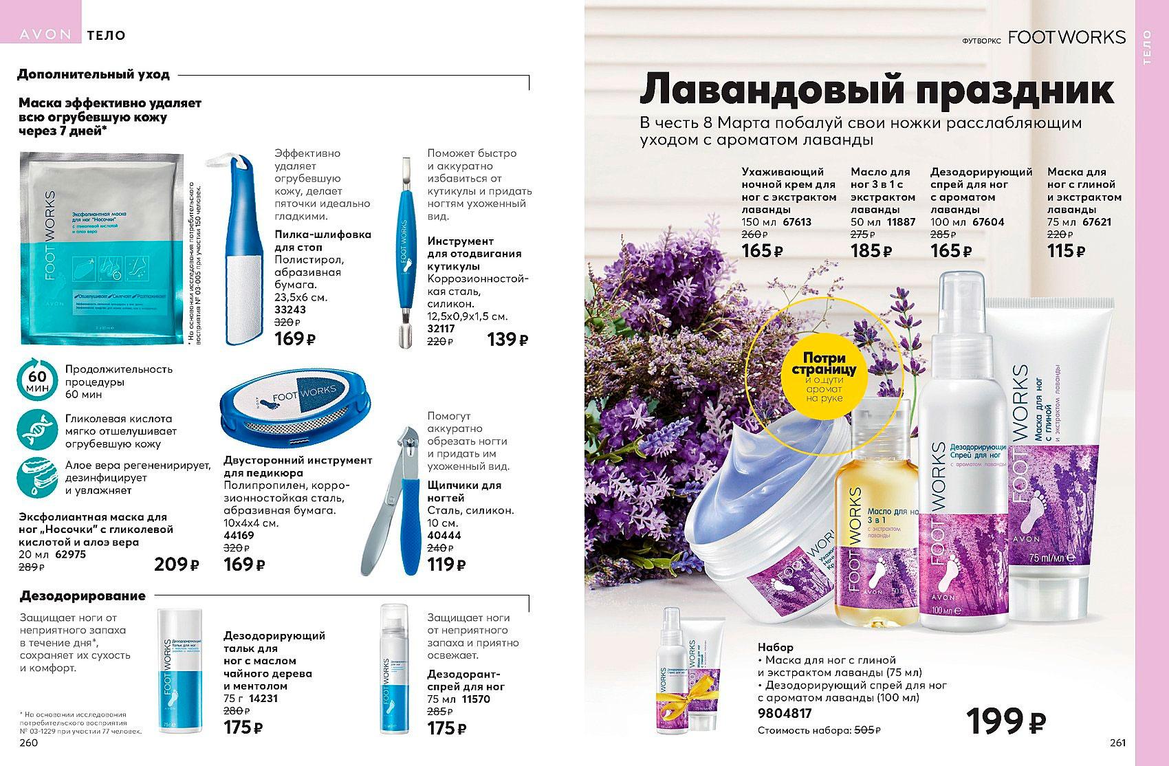 сайт эйвон украина каталог