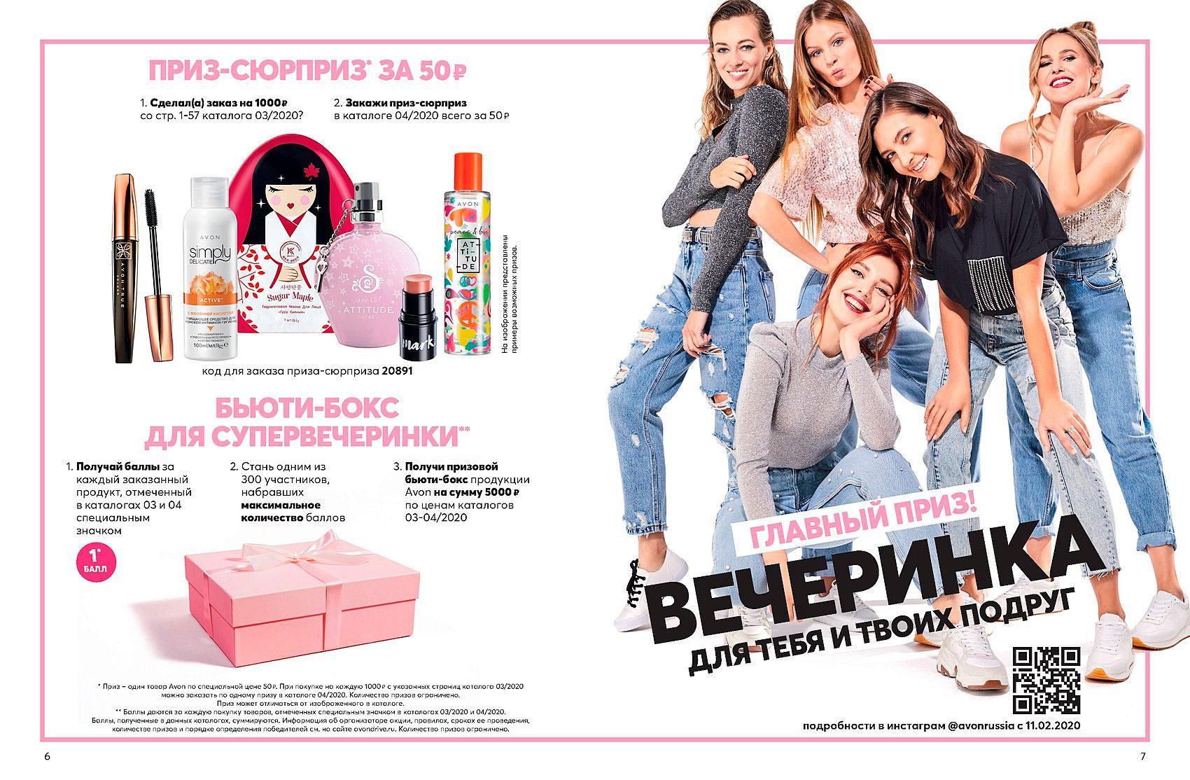 Ейвон акции essence косметика купить в томске
