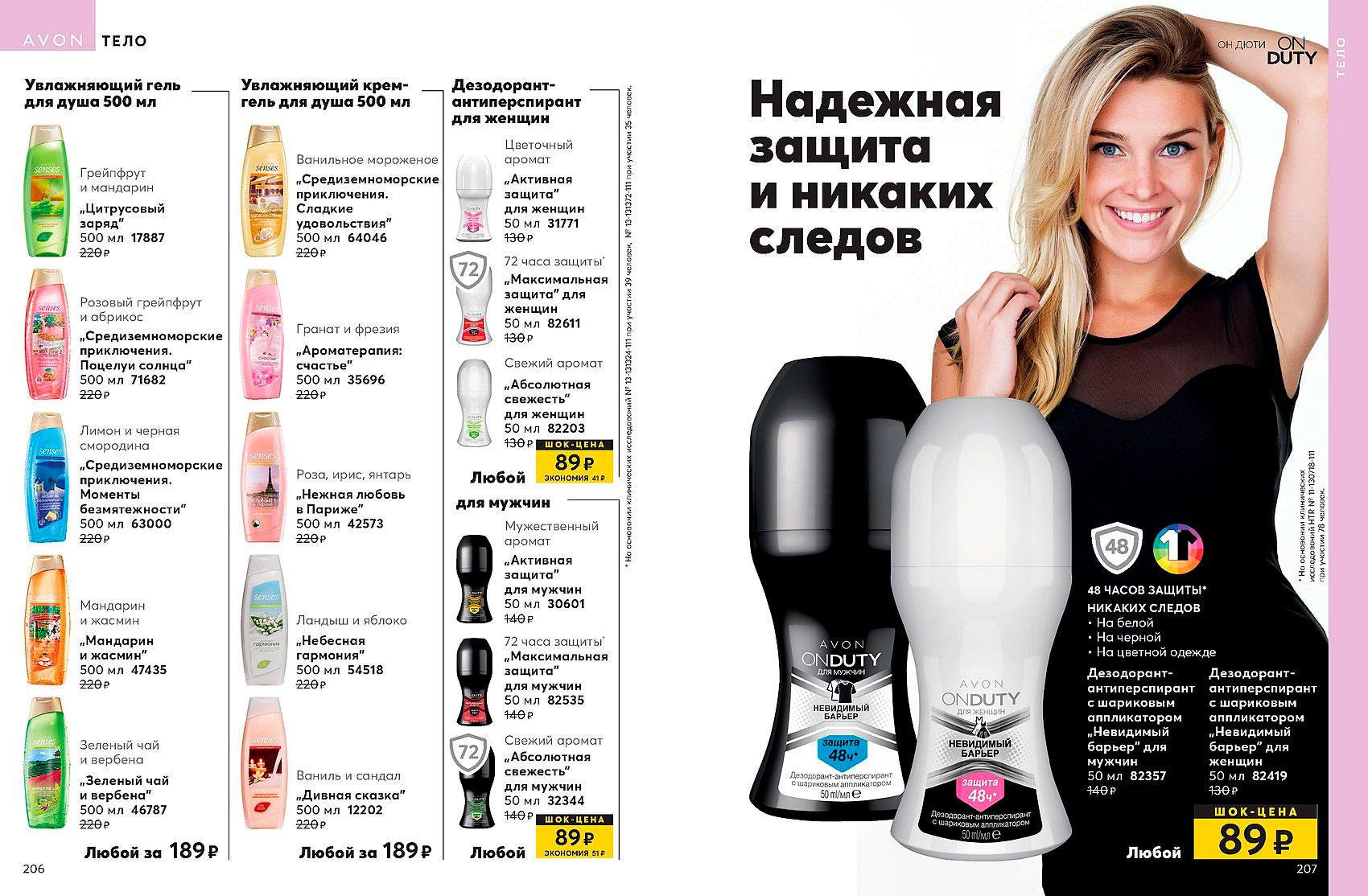Эйвон каталог онлайн смартфон салонная косметика купить в москве