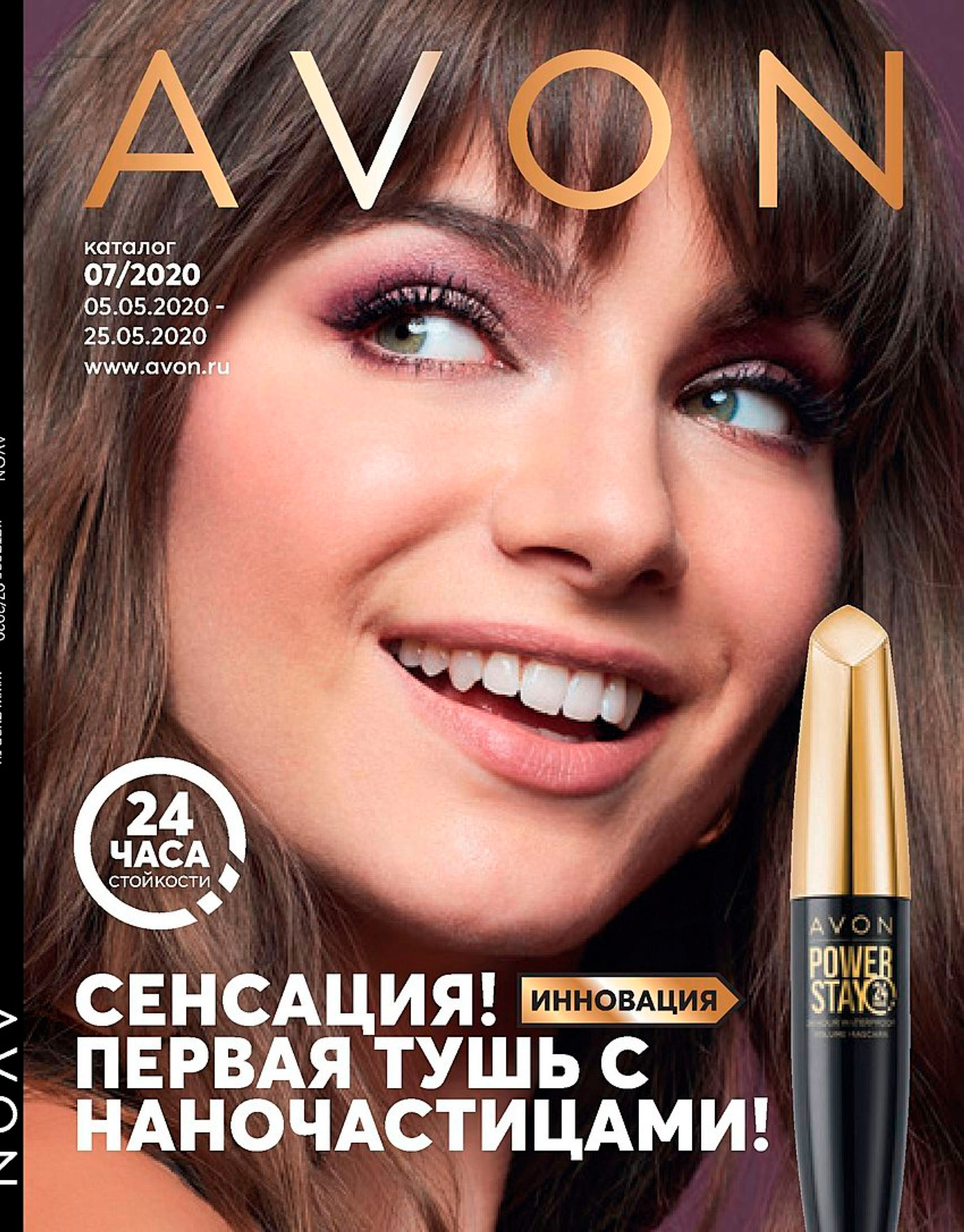 Косметика эйвон смотреть бесплатно итальянская косметика в москве купить