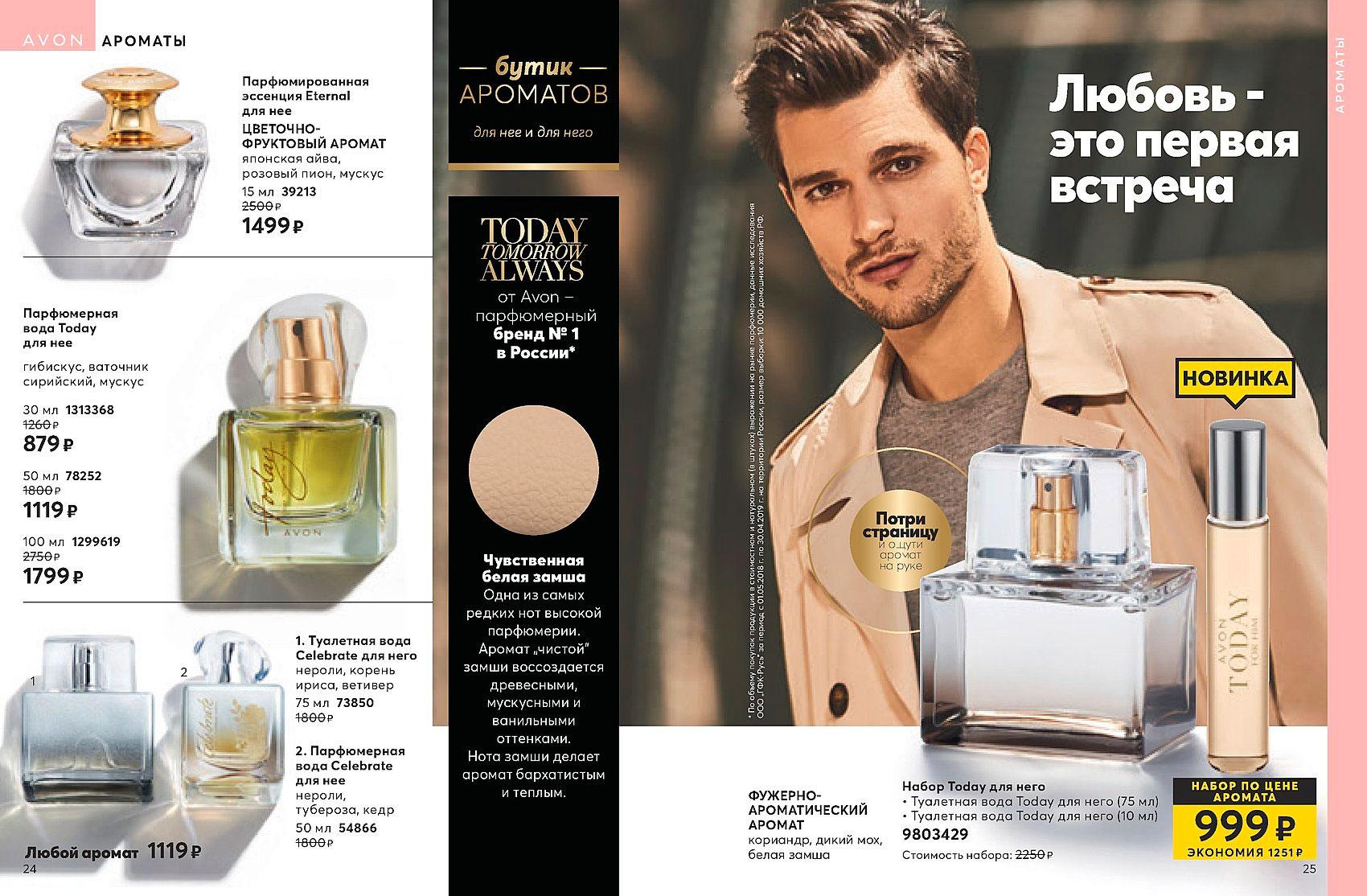 Avon последний каталог онлайн косметика мас купить в иркутске