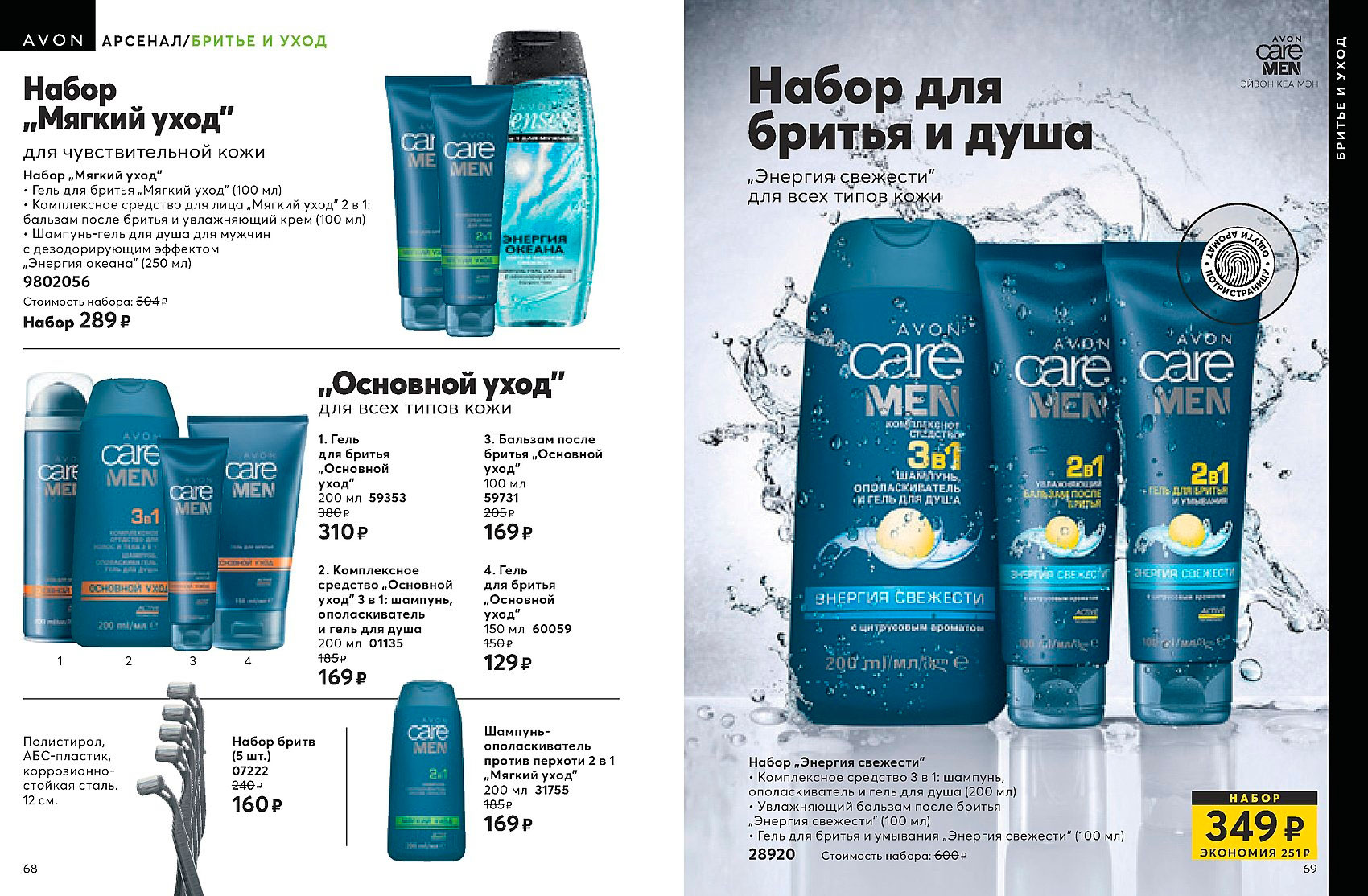 Avon украина 7 2013 avon россия вход для представителей