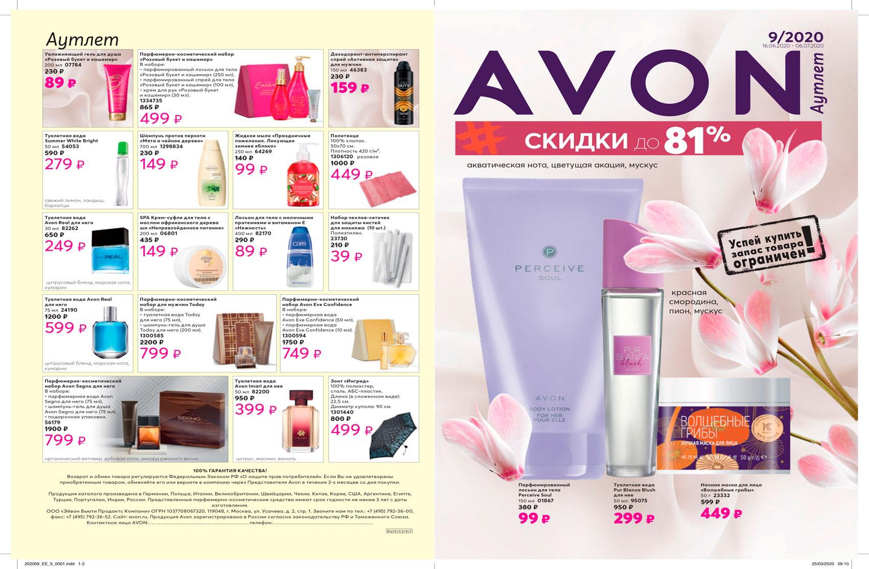 My avon magazin арбутин для косметики купить