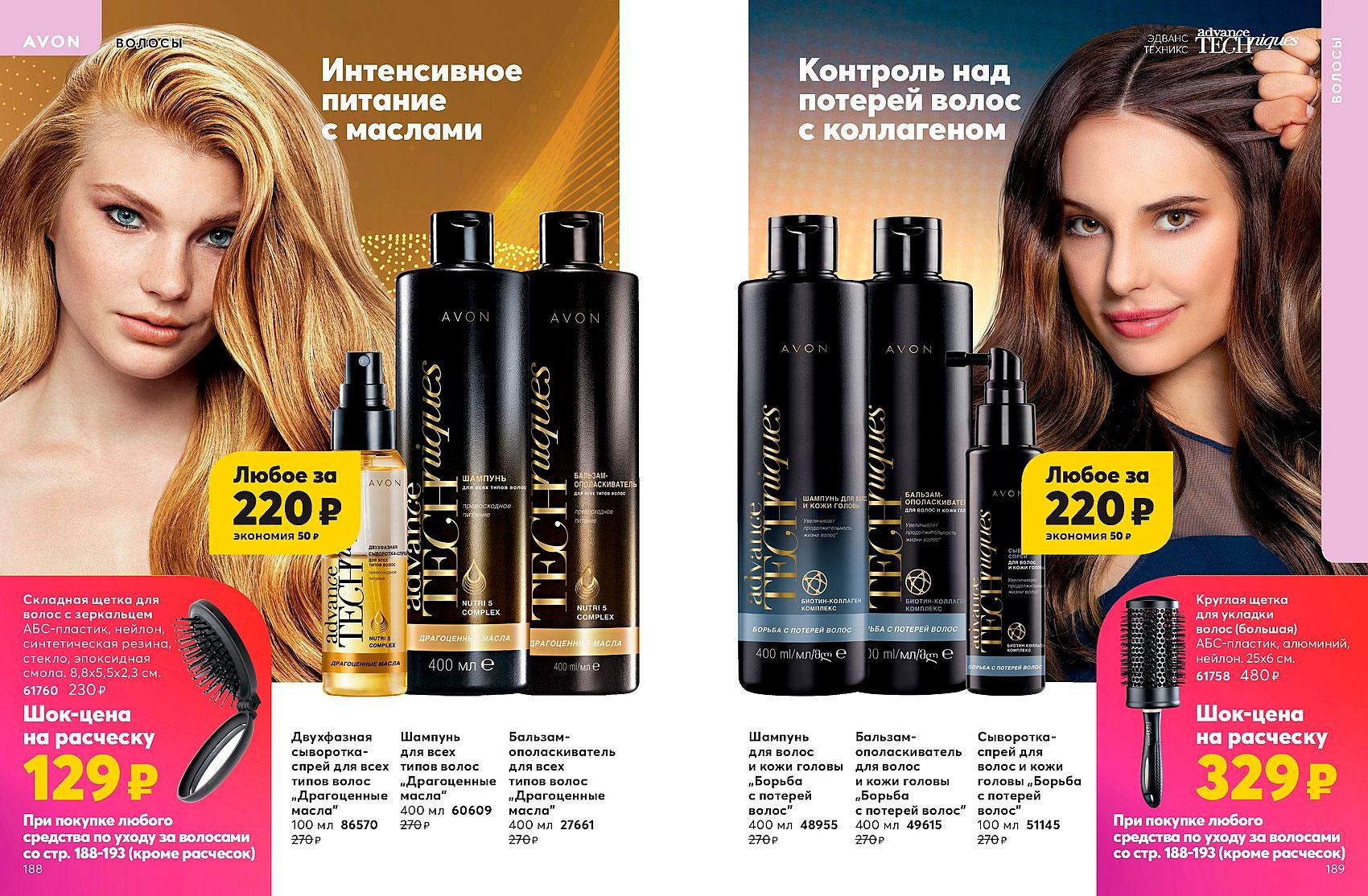 Эйвон каталог 10 2013 смотреть онлайн бесплатно россия косметика mentholatum купить