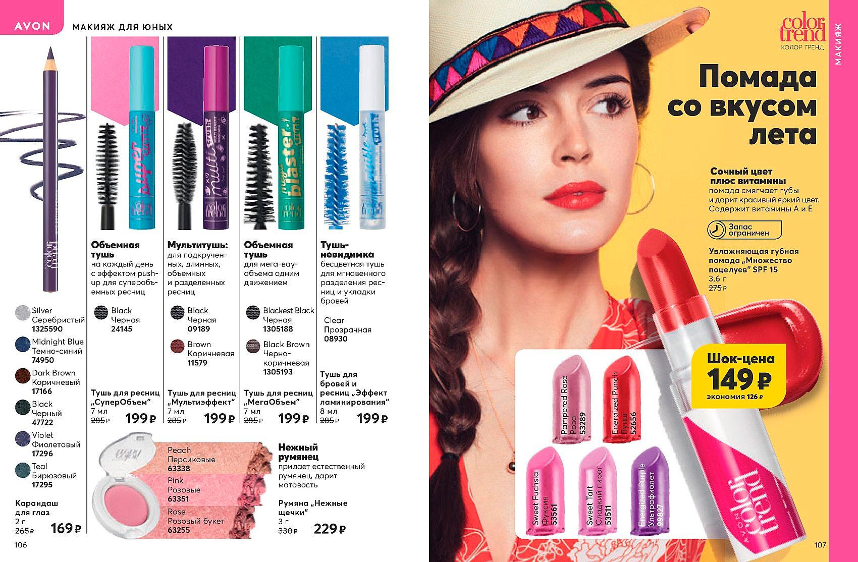Avon ноябрь что купить в вьетнаме из косметики