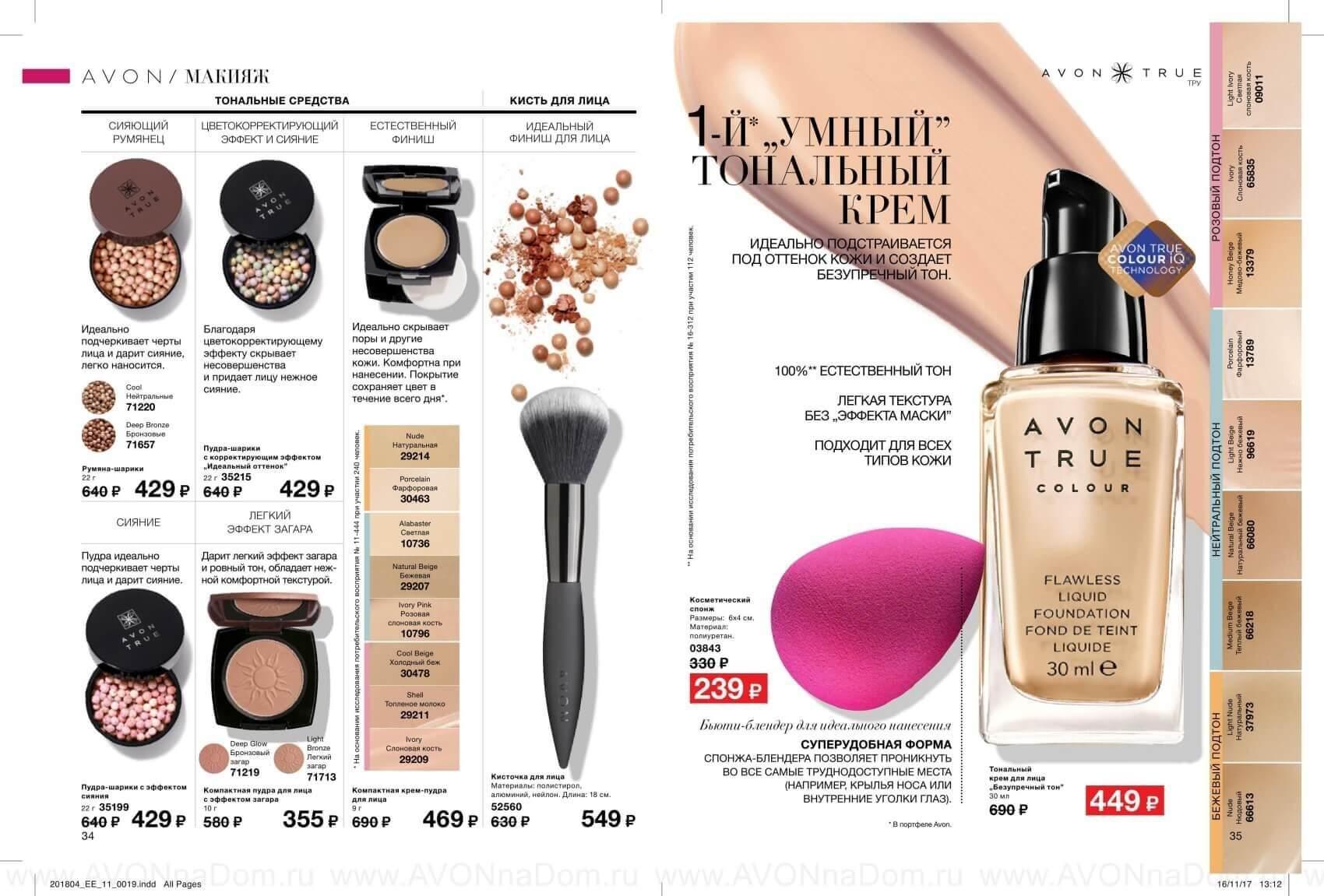 Косметика avon каталог 4 купить лореаль косметику в интернет магазине