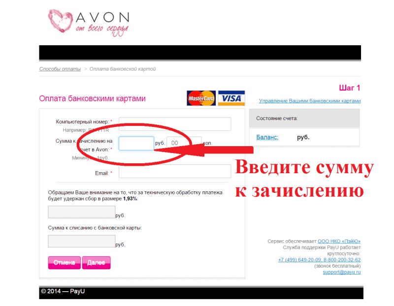 Avon оплатить заказ через интернет эйвон лак коралловое мерцание