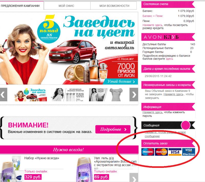 Avon оплатить заказ через интернет биокон косметика купить в омске