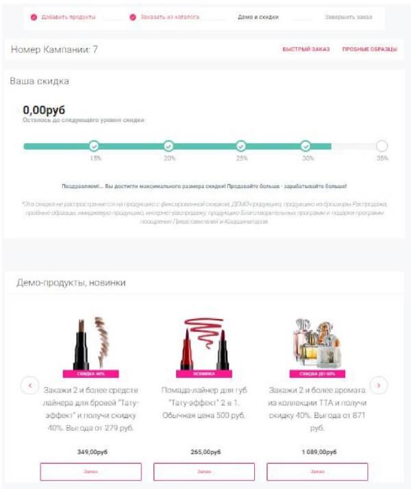 Avon россия сделать заказ купить оптом косметику владивосток