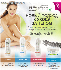 Nutra Effects avon