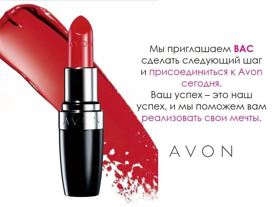 http://avonnadom.ru/pics/stat-koordinatorom000009e.jpg